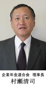 画像:企業年金連合会理事長