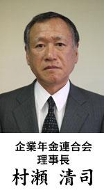 写真:企業年金連合会理事長